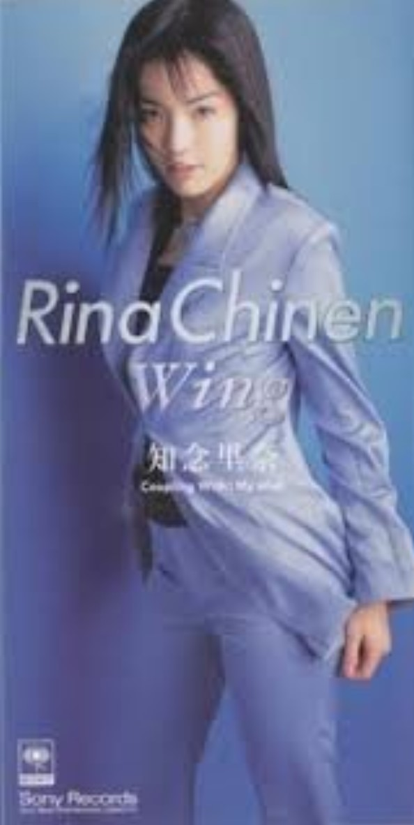 "Soaring Past the Gray Clouds With Rina Chinen's ""Wing"""