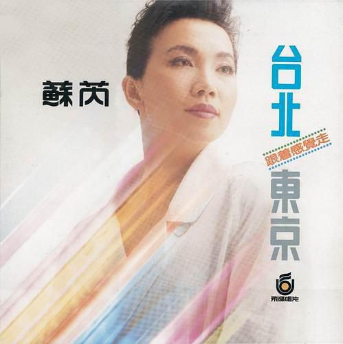 Julie Sue Invites You to Feel 80s Mandopop With This Song
