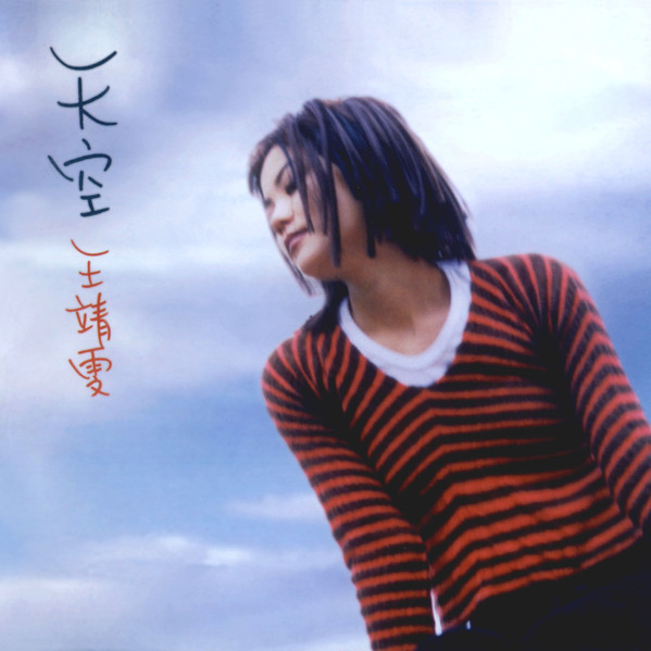 Finish off February With This Soothing Song by Faye Wong